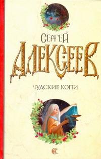 Алексеев С.Т. - Чудские копи обложка книги