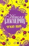 Чужая воля Александрова Наталья