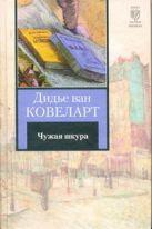 Ковеларт Дидье, ван - Чужая шкура' обложка книги