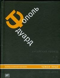 Чужое лицо Тополь Э.В.