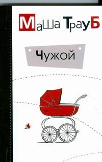 Трауб М. - Чужой обложка книги