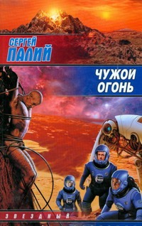 Палий Сергей - Чужой огонь обложка книги