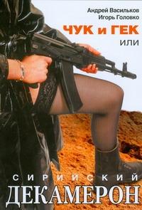 Чук и Гек, или Сирийский декамерон обложка книги