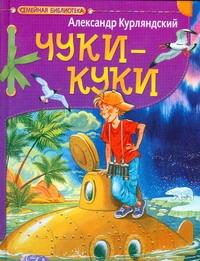 Чуки - Куки обложка книги