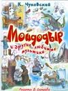 Чуковский К.И. - Чуковский Мойдодыр и другие любимые мультики обложка книги