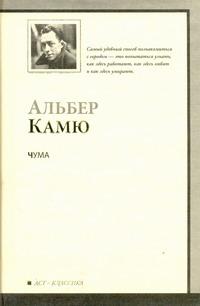 Чума Камю А.