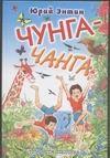 Чунга-чанга обложка книги