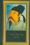 Ли Бо - Чуский Безумец Ли Бо обложка книги