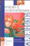 Железников В.К. - Чучело-2, или Игра Мотыльков обложка книги