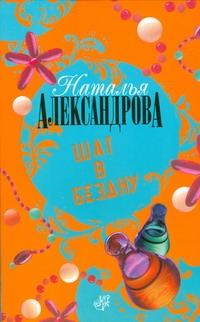 Александрова Наталья - Шаг в бездну обложка книги