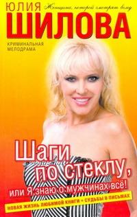 Шилова Ю.В. - Шаги по стеклу, или Я знаю о мужчинах все! обложка книги