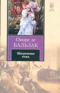 Шагреневая кожа Бальзак О. де