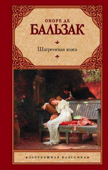 Бальзак О. де - Шагреневая кожа обложка книги