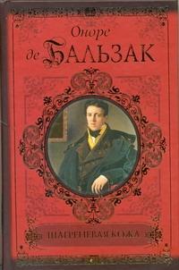 Бальзак О. де - Шагреневая кожа. Евгения Гранде. Покинутая женщина. Прощенный Мельмот обложка книги