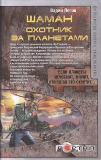 Попов Вадим - Шаман. Охотник за планетами обложка книги