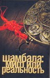Спаров В. - Шамбала: миф или реальность обложка книги