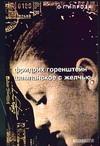 Горенштейн Ф. - Шампанское с желчью обложка книги