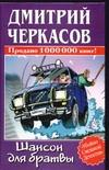 Черкасов Д. - Шансон для братвы обложка книги