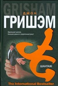 Гришэм Д. - Шантаж обложка книги