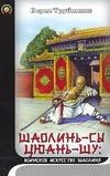 Шаолинь-сы цюань-шу: воинское искусство Шаолиня