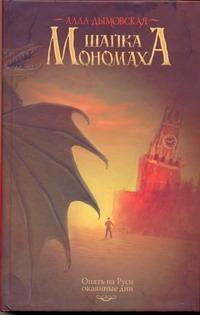Дымовская А. - Шапка Мономаха обложка книги
