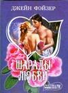 Фэйзер Д. - Шарады любви обложка книги