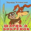 Успенский Э.Н. - Шарик и бобренок обложка книги