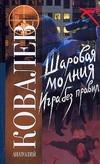 Ковалев Анатолий - Шаровая молния. Игра без правил обложка книги
