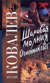 Ковалев Анатолий - Шаровая молния. Огненный свет обложка книги