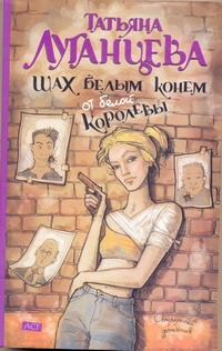 Луганцева Т.И. - Шах белым конем от белой королевы обложка книги