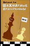 Гик Е.Я. - Шахматные вундеркинды обложка книги