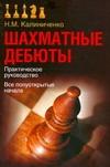 Калиниченко Н.М. - Шахматные дебюты. Практическое руководство. Все полуоткрытые начала обложка книги