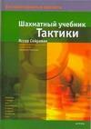 Сейраван Яссер - Шахматный учебник тактики обложка книги