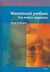 Сейраван Яссер - Шахматный учебник. Как играть эндшпиль обложка книги