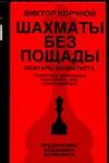 Корчной В.Л. - Шахматы без пощады обложка книги