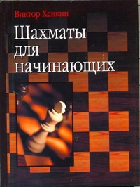 Хенкин В.Л. - Шахматы для начинающих обложка книги