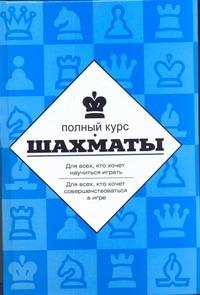 Калиниченко Н.М. - Шахматы. Полный курс обложка книги