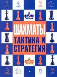 Ноттингем Тед - Шахматы: тактика и стратегия обложка книги