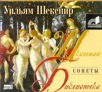 Шекспир В. - Сонеты (на CD диске) обложка книги