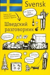 Лазарева Е.И. - Шведский разговорник обложка книги