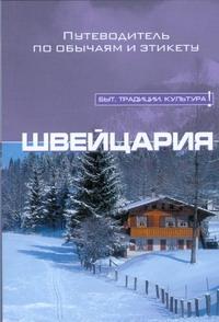 Мэйкок Кендэлл - Швейцария обложка книги