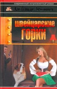 Швейцарские горки обложка книги