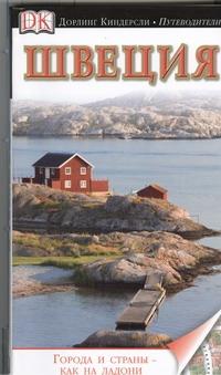 Штрейфферт Бу - Швеция обложка книги