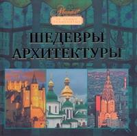 - Шедевры архитектуры обложка книги