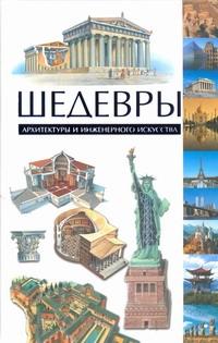 Хауэллс Тревор - Шедевры архитектуры и инженерного искусства обложка книги