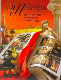 Шедевры архитектуры, живописи, скульптуры Сингаевский В.Н.