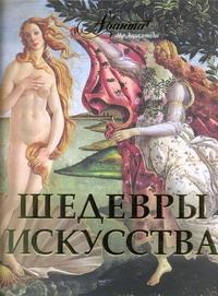 Шедевры искусства обложка книги
