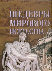 Сахнюк О. - Шедевры мирового искусства обложка книги