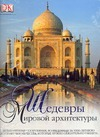 Лосев С.С. - Шедевры мировой архитектуры обложка книги