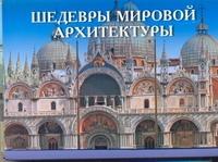 Мироненко О.В. - Шедевры мировой архитектуры обложка книги